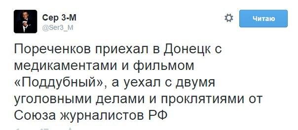 Пореченкову запретили въезд в Латвию - Цензор.НЕТ 7794