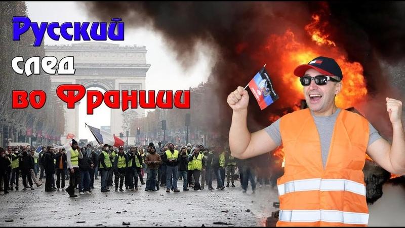 В поисках Русского следа во Франции
