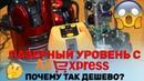 Лучший лазерный уровень за 2600 руб с Алиэкспресс для дома ALIEXPRESS DEKO
