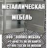 ПолюсМебель - металлическая мебель, сейфы,двери