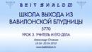 УРОК 3 УЧИТЕЛЬ И ЕГО ДЕЛА А Огиенко 18 20 06 2010