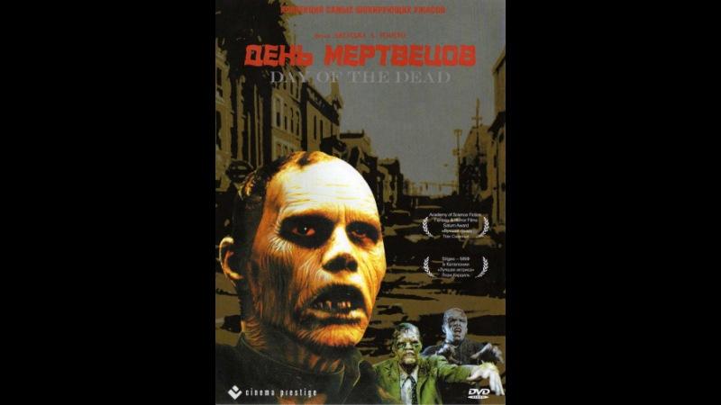 «День мертвецов» (Day of the Dead, 1985)