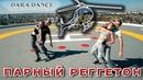 Танцы! Парный реггетон DARA DANCE Научились танцевать у Инги Фоминых Танцевальное видео!
