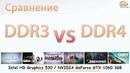 Сравнение DDR3 1600 и DDR4 2133 в играх с встроенной и дискретной видеокартами