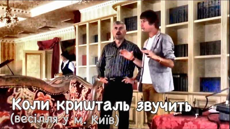 Коли кришталь звучить (весілля. м. Київ)