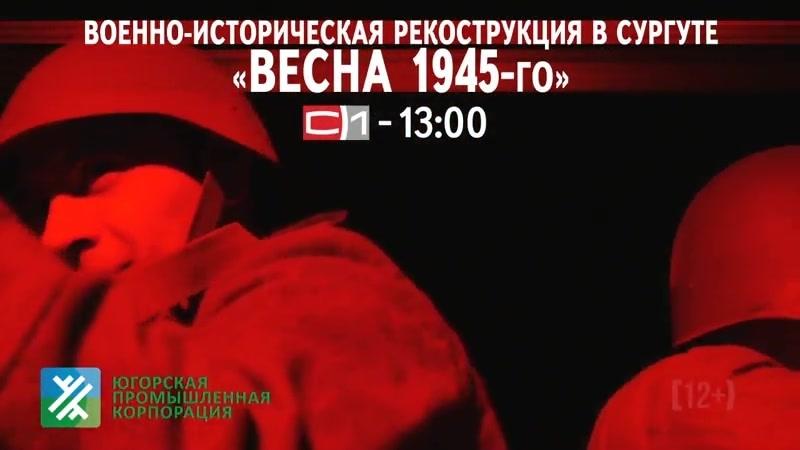 АНОНС! Военно-историческая реконструкция