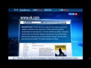 Россия 24  киберберкут взломали переписку Бориса Ложкина с Валерием Чалом      2014 07 10