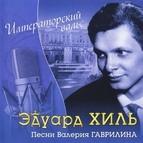 Эдуард Хиль альбом Императорский вальс. Песни Валерия Гаврилина