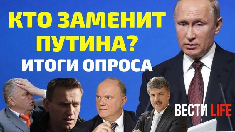 Кто заменит Путина? Зюганов теряет, Грудинин взлетает. Итоги