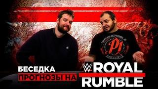 Беседка. Прогнозы на Royal Rumble 2019