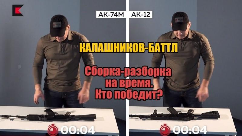 АК-12 vs АК-74М. Сборка-разборка. Кто быстрее?