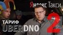 Яндекс ТАКСИ тариф UBER DNO 2