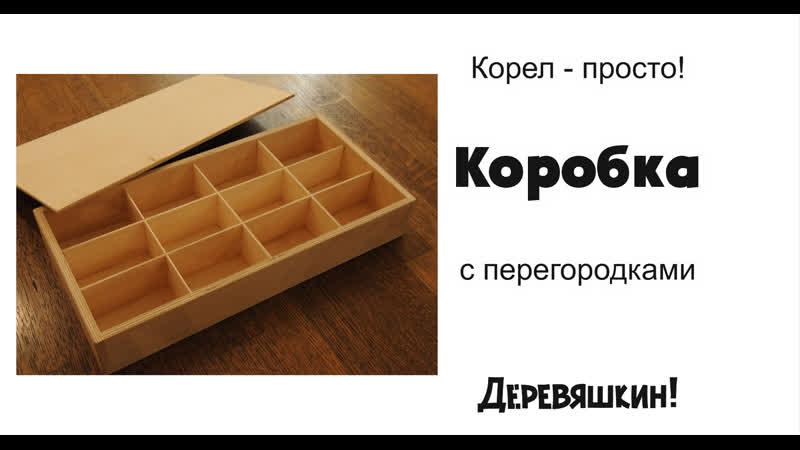 Корел для новичков. Рисуем коробку с перегородками в Corel Draw. Деревяшкин