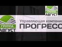 Управляющая компания Прогресс в г Подольск