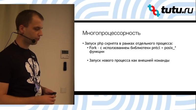 Tutu PHP Meetup 2. Организация параллельной работы воркеров при обработке задач из сервера очередей