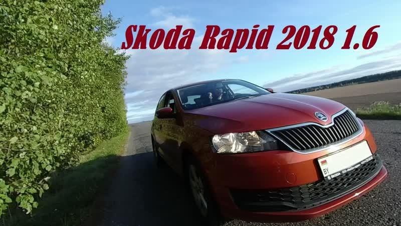 Skoda Rapid (Шкода Рапид) 2018 1.6 Первые впечатления белоруса из региона после покупки
