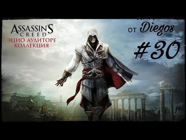 Assassin's Creed®: Эцио Аудиторе. Коллекция 30 : Последователи Ромула