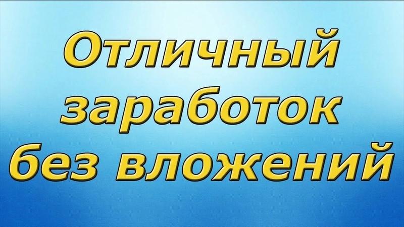 ЗАРАБОТОК БЕЗ ВЛОЖЕНИЙ Как заработать деньги в интернете 1 000 р ЛЕГКО