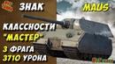 Wot танки Маус/Maus Мастер World of Tanks игра ★ 3710 урона 3 фрага