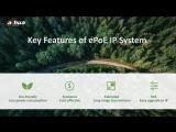 ePoE Technology - Long distance transmission test - Dahua