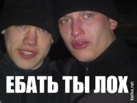 Ебать ты лох | ВКонтакте
