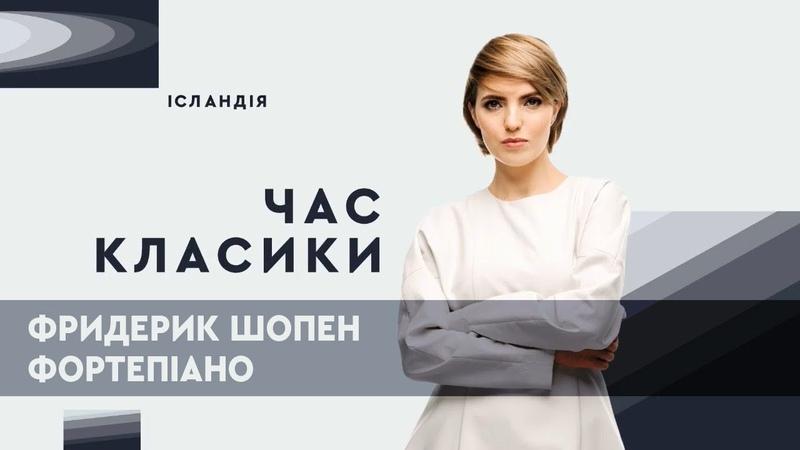 Фридерик Шопен. Антон Вертиполох /фортепіано/ | ЧАС КЛАСИКИ