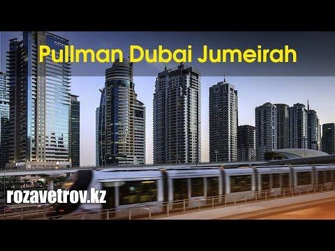 Обзор отеля Pullman Dubai Jumeirah отели ОАЭ