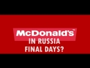 BULDOZERKINO presents McDonald's in RUSSIA Final Days © Official Video формат видео для ВКонтакте