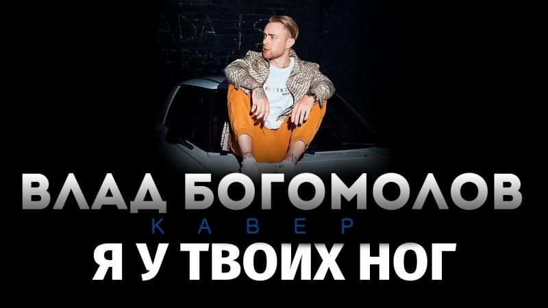 Егор Крид - Я у твоих ног (Влад Богомолов) кавер