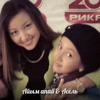 Асель Абдилдина