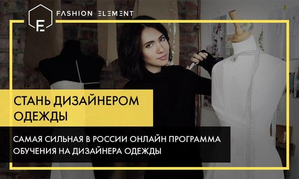 Как исполнить мечту стать модельером и уже через год создать 3 собственные коллекции одежды? http://vk.cc/4R0ggg