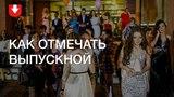 """""""Нужно было попой чупа-чупсы считать"""". Белорусы о том, как отмечать выпускной"""