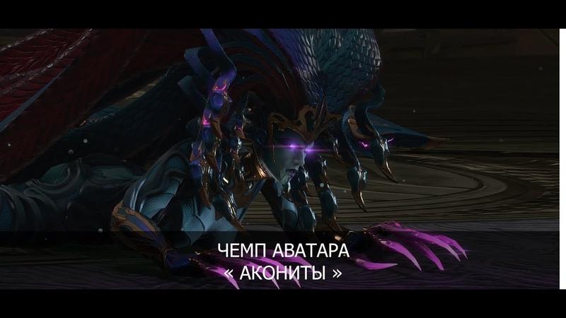 Skyforge чемп аватара « Акониты Ослепительной » / chempion avatar Bedazzling Akonita