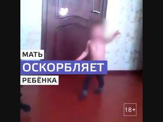 Москвичка снимает на видео оскорбления своих детей. Шок!