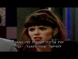 Израильский сериал - Дани Голливуд s02 e73 с субтитрами на иврите