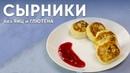 ЗАВТРАК: ДИЕТИЧЕСКИЕ СЫРНИКИ без ЯИЦ и ГЛЮТЕНА / Сырники в ДУХОВКЕ / Рецепты завтраков