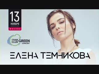 Елена Темникова • 13 ноября Главклуб | МСК