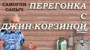ДЖИН КОРЗИНА аппарата ВЕЙН 4 - тест / Самогонные аппараты