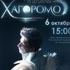 """6/10 Показ спектакля-мюзикла """"ХАГОРОМО"""" в КИЕВЕ."""