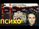 ДЖЕЙМС ФРАНКО/ Институт Роузвуд/ ПСИХО