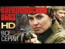 НАРКОМОВСКИЙ ОБОЗ Все серии 2011/ Сериал HD