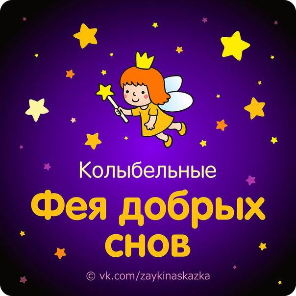 Колыбельные «Фея добрых снов»
