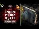 WoT Fan - развлечение и обучение от танкистов World of Tanks Чересчур - ХРН №80 - от Mpexa World of Tanks
