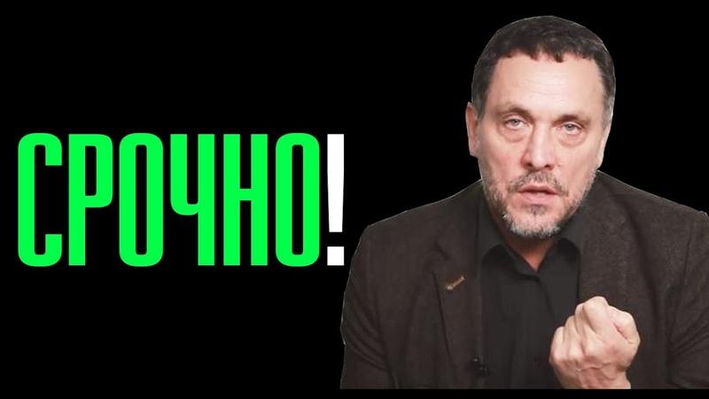 ЭКСТРЕННОЕ ЗАЯВЛЕНИЕ ПУТИН БЕГИ ШЕВЧЕНКО 11 02 2019