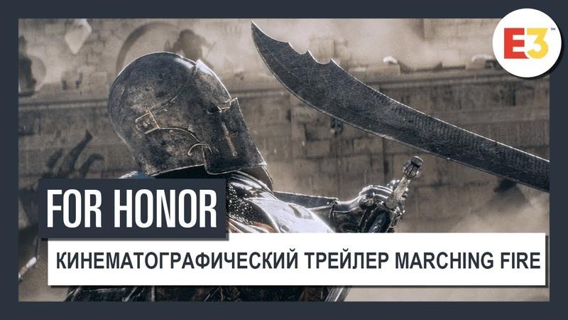 For Honor | Кинематографический трейлер Marching Fire | E3 2018