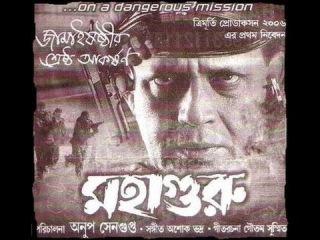 Mahaguru (2007) Kolkata Bangla/ Bengali Full Movie (Mithun & Debashree)