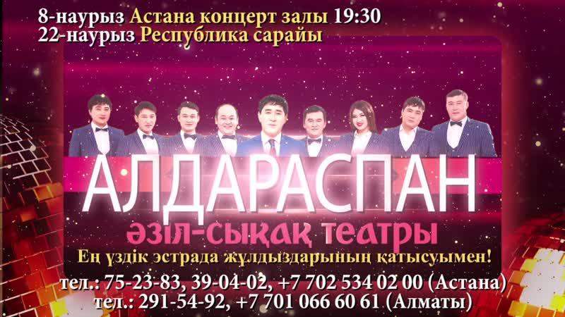 Алдараспан әзіл - ысқақ театры