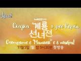 [Mania] Сказка о фее Керён / Tale of Gyeryong Fairy (Тизер 1)
