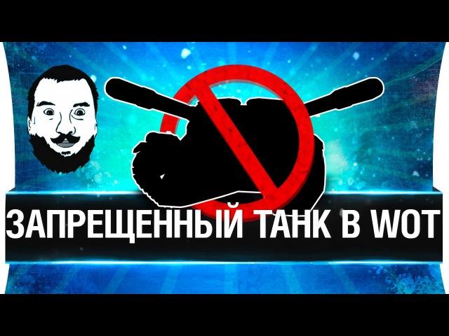 ЗАПРЕЩЕННЫЙ ТАНК В WoT worldoftanks wot танки — [wot-vod.ru]