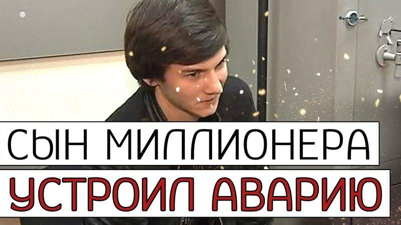 Авария на Крымском Мосту из-за 19-Летнего Сына Миллиардера! - Papa Hype